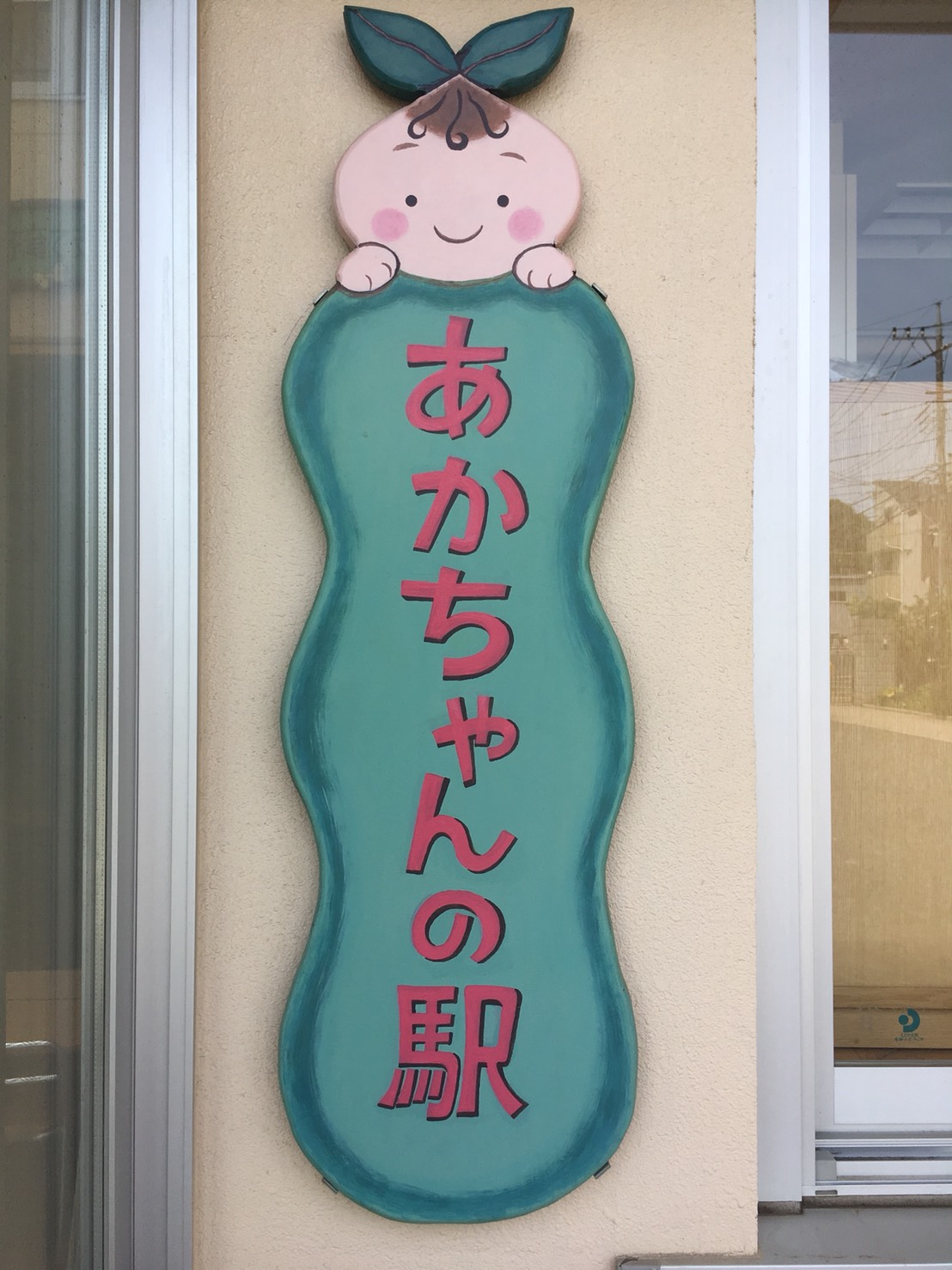 あかちゃんの駅